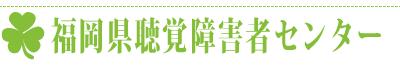 福岡県聴覚障害者センター
