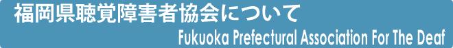 福岡県聴覚障害者協会について