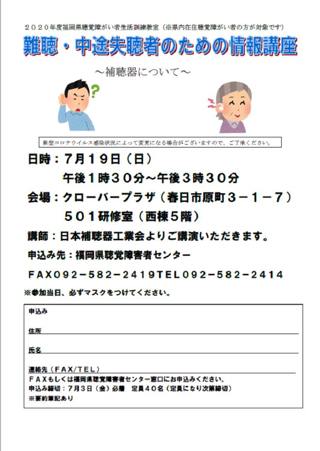 福岡 コロナ ウイルス 感染 者