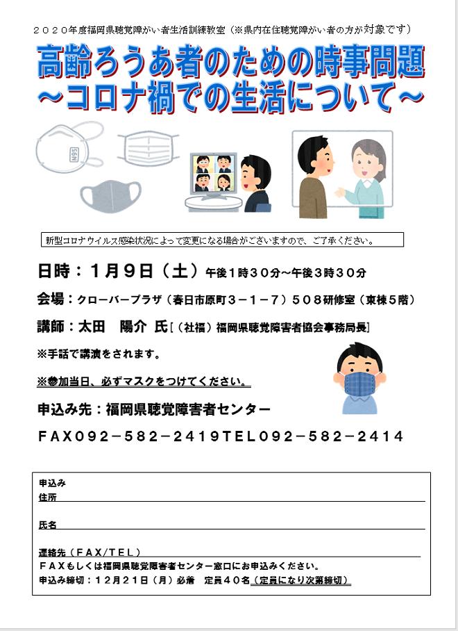 ウイルス 状況 感染 コロナ 県 福岡